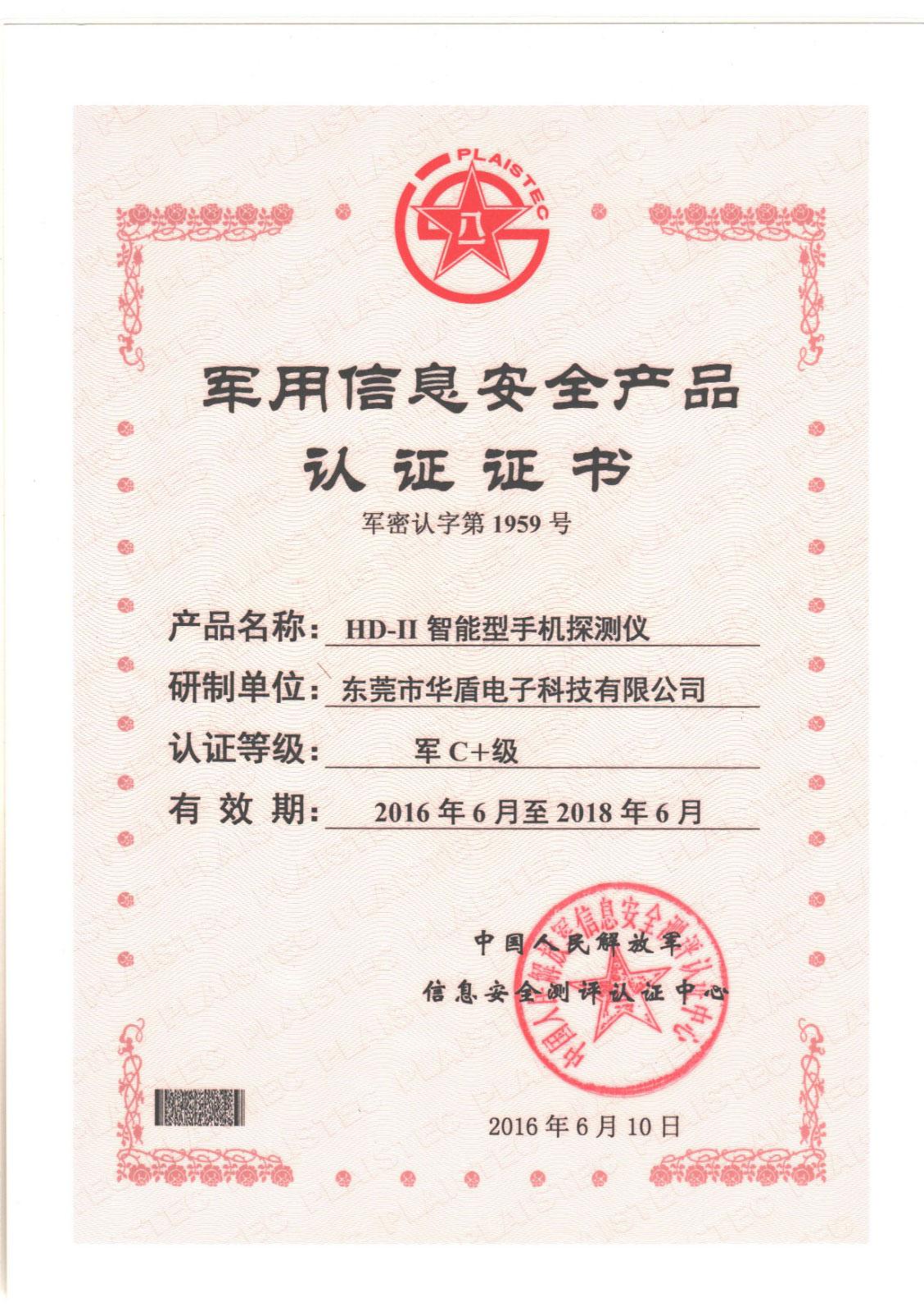 军队保密认证证书