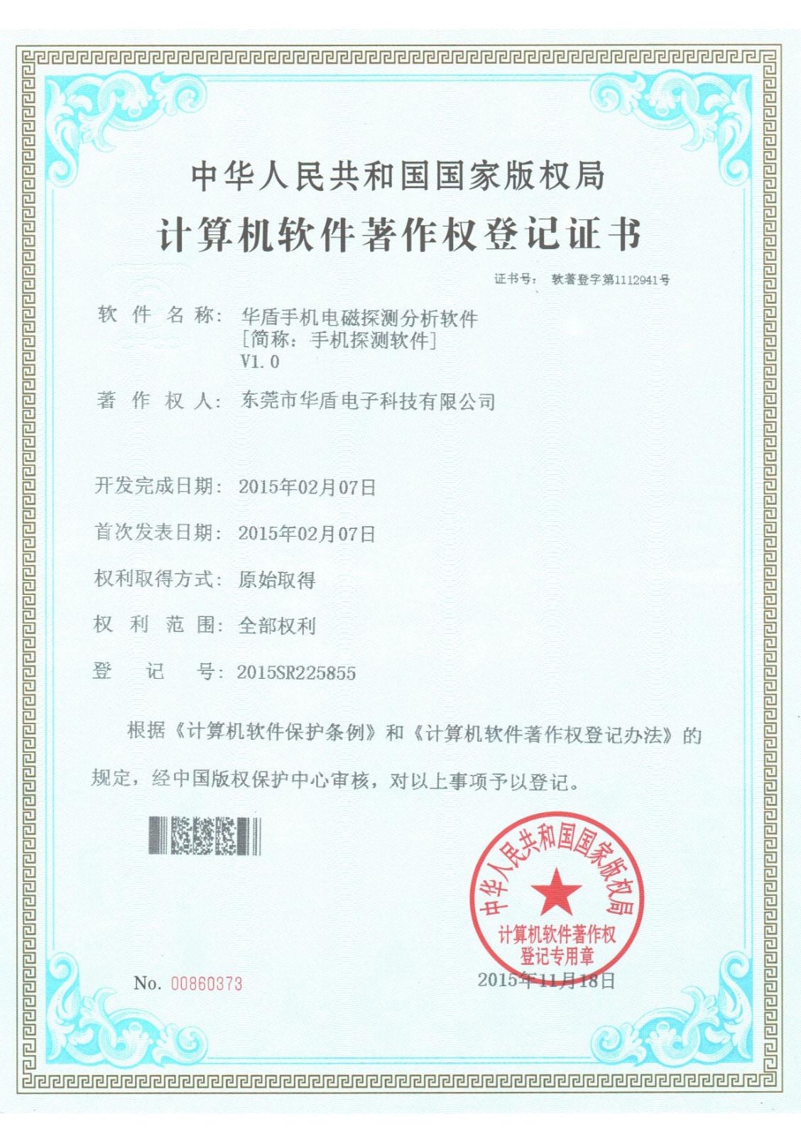 竞博电竞网址手机电磁探测分析软件著作权登记证书
