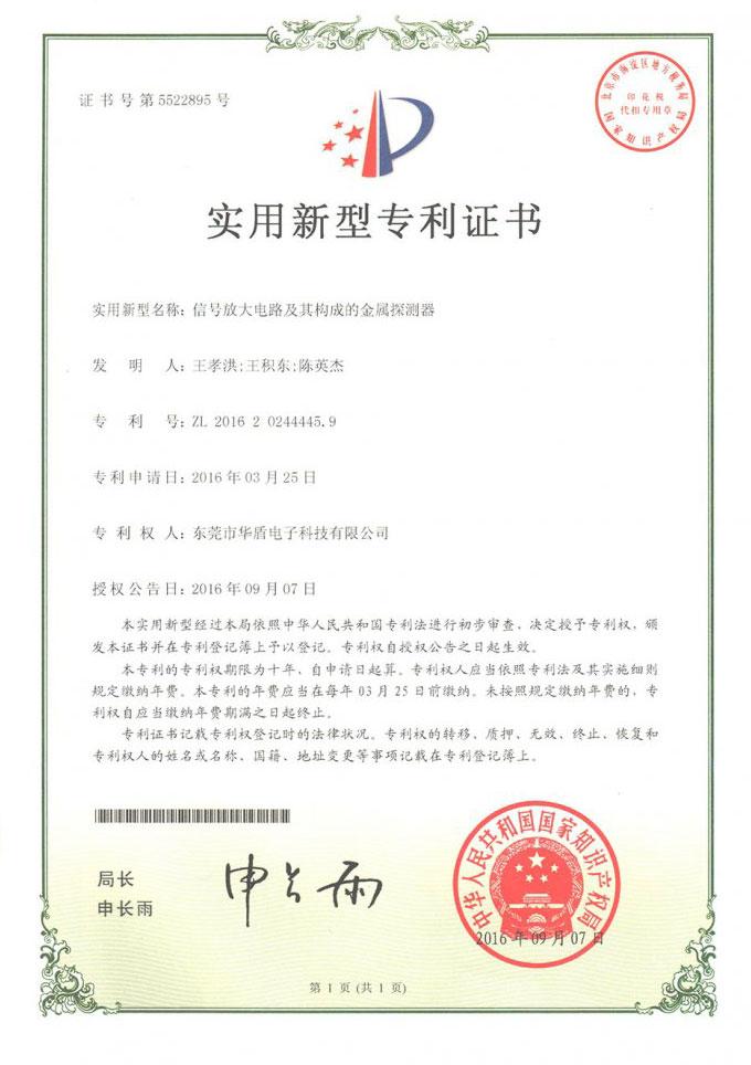 信号放大电路及其构成的金属探测器专利证书
