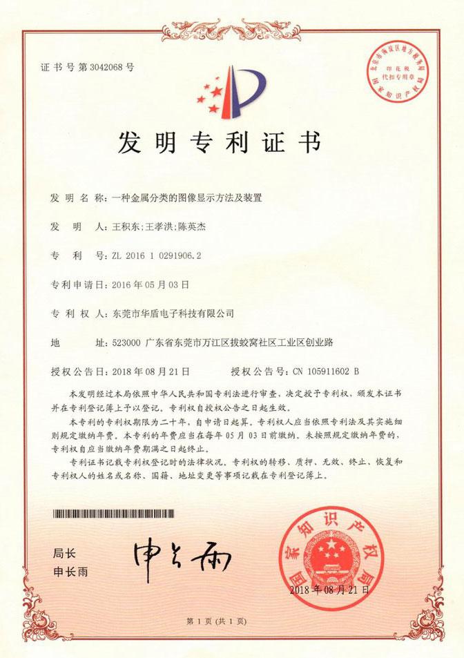 发明专利(一种金属分类的图像显示方法及装置)