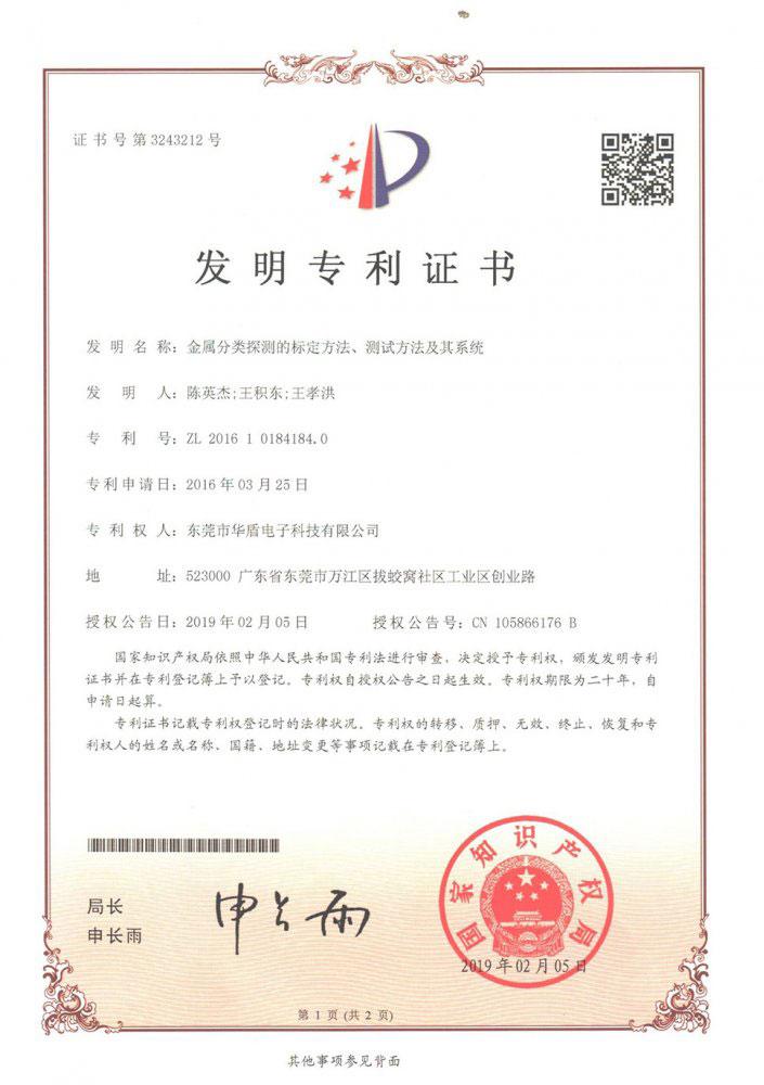 发明专利(金属分类探测的标定方法、测试方法及其系统)