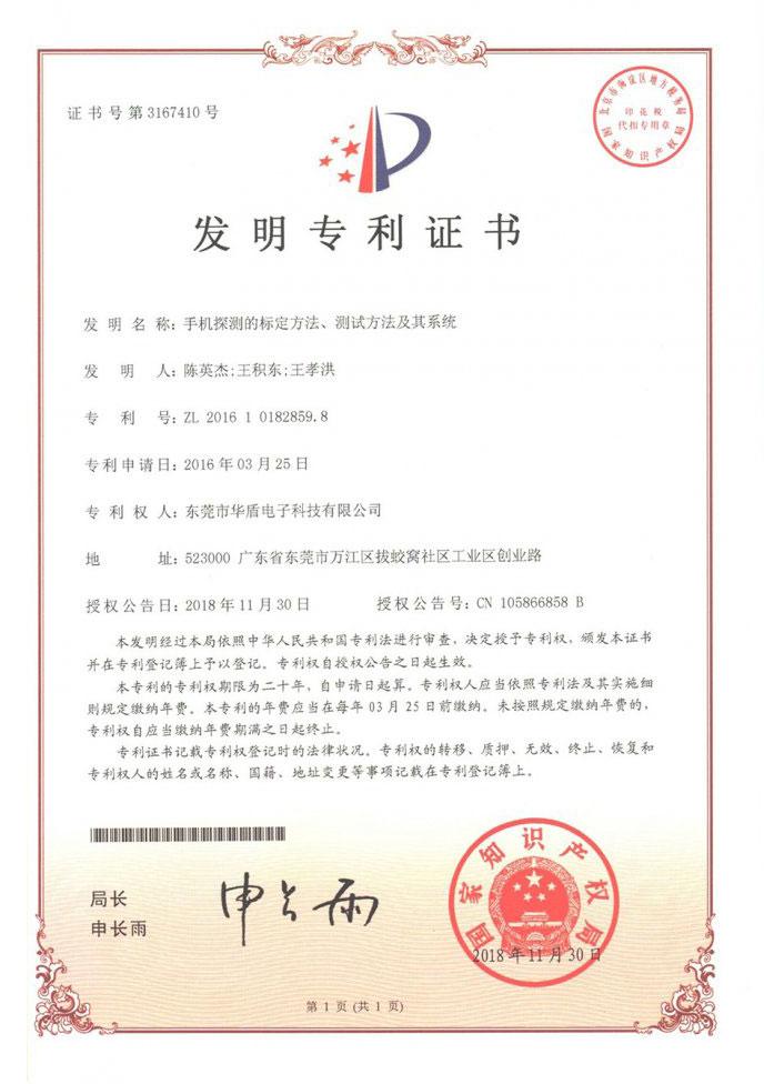发明专利(手机探测的标定方法、测试方法及其系统)