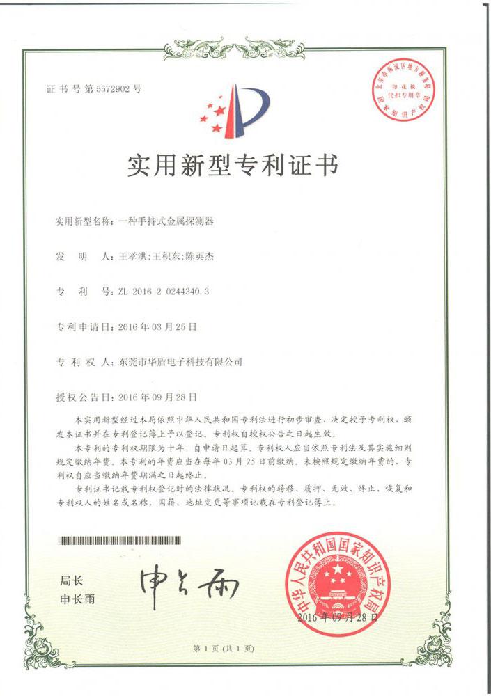 一种手持式金属探测器专利证书