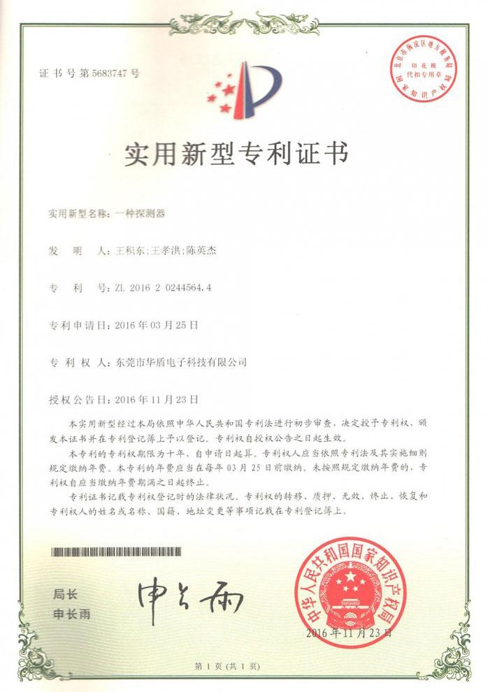 一种探测器专利证书