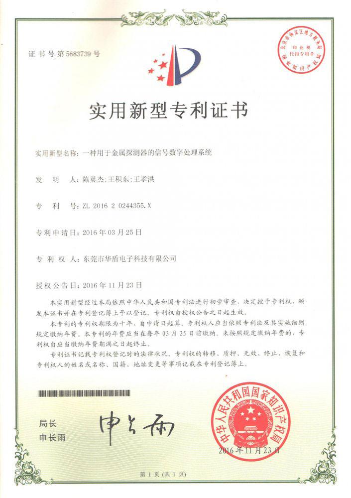 一种用于金属探测器的信号处理系统专利证书