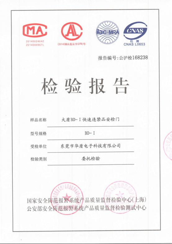 华盾BD-I快速违禁品安检门1834.png